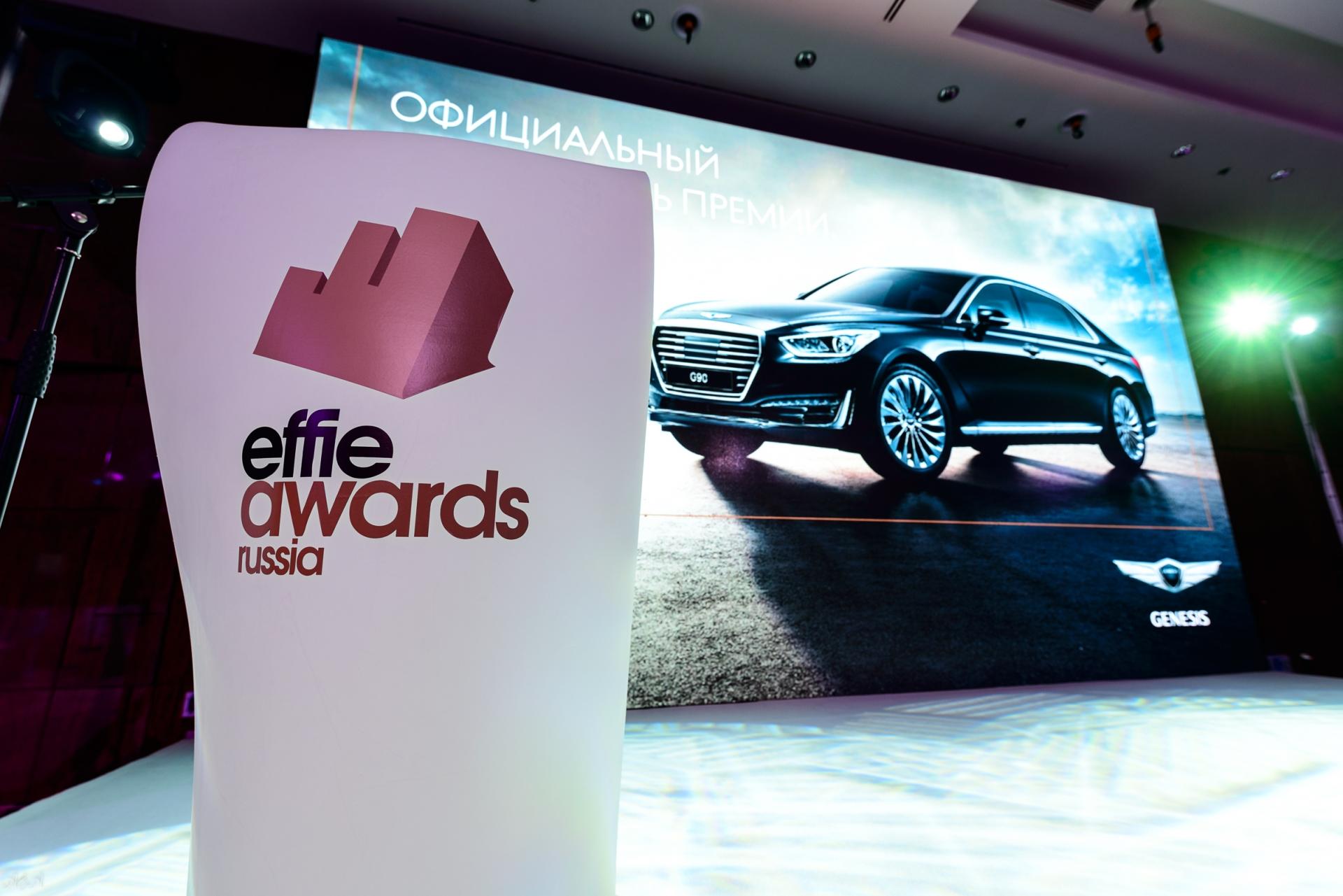 Фото бренд genesis выступил официальным автомобильным партнером effie awards russia 2017